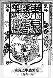 東海道中膝栗毛 (国立図書館コレクション)