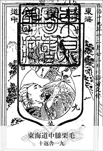 東海道中膝栗毛 (国立図書館コレクション)の詳細を見る