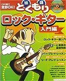 ムック これ1冊で全部OK! 特盛 ロックギター 入門編 スペシャルCD付 (シンコー・ミュージックMOOK)