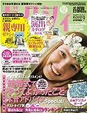 ゼクシィ 首都圏版 2011年 09月号 [雑誌] 画像