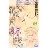 林檎と蜂蜜walk 12 (マーガレットコミックス)