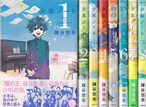 少年ノート コミック 1-8巻セット (モーニングKC)の詳細を見る