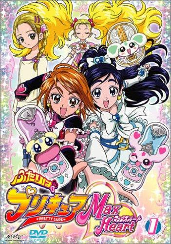 ふたりはプリキュア Max Heart 1 [DVD]