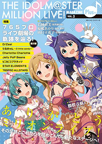 THE IDOLM@STER MILLION LIVE! MAGAZINE Plus+ vol.2