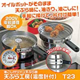 天ぷら鍋、油きりバット、油こし、オイルポット1台4役『油こし付ツイン天ぷら鍋天ぷら工房(温度計付)』