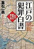 江戸の犯罪白書―百万都市の罪と罰 (PHP文庫)