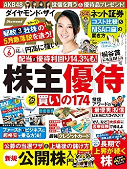 [ダイヤモンド社]のダイヤモンドZAi (ザイ) 2016年6月号 [雑誌]
