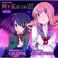 【Amazon.co.jp限定】ラジオドラマCD 四十五番目の話 第四巻
