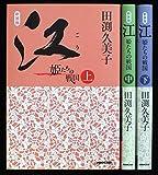 新装版 江 姫たちの戦国 上中下巻セット