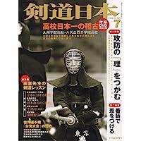 剣道日本 2006年 07月号 [雑誌]