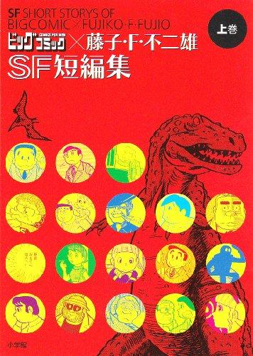 ビッグコミック×藤子・F・不二雄SF短編集 上巻 (ビッグコミックススペシャル)の詳細を見る