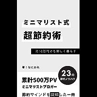 ミニマリスト式超節約術: 月10万円でも楽しく暮らす