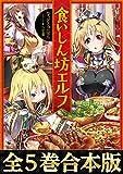 【合本版1-5巻】 食いしん坊エルフ