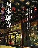西本願寺 荘厳の美 (家庭画報特選)