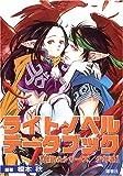 ライトノベル・データブック 「作家&シリーズ/少年系」