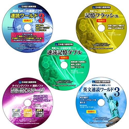 「速読術トレーニングソフト + 速読術トレーニングの教科書【...