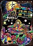 眠れる森のカロン(1) (ヤングマガジンコミックス)