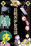 鳥肌美少女奇談 (ぶんか社コミックス)