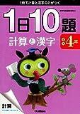 小学4年 計算と漢字 (1日10題)