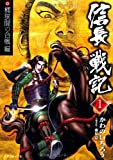 信長戦記 1(桶狭間の合戦編) (SPコミックス)
