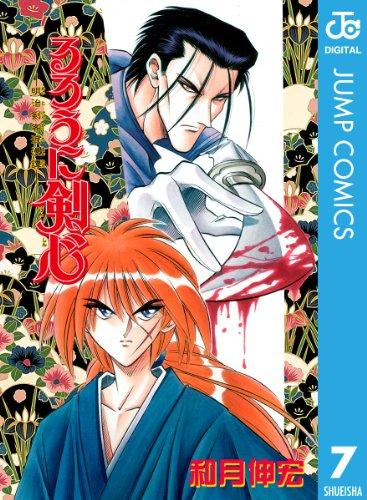 るろうに剣心―明治剣客浪漫譚― モノクロ版 7 (ジャンプコミックスDIGITAL)