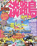 まっぷる 淡路島 鳴門 '16 (まっぷるマガジン)