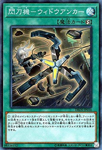 閃刀機-ウィドウアンカー スーパーレア 遊戯王 ダーク・セイヴァーズ dbds-jp034