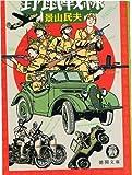 野鼠戦線 (徳間文庫)