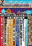 週刊現代 2021年 5/29 号 [雑誌]