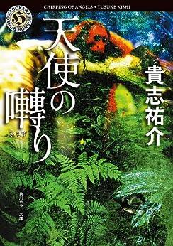 [貴志 祐介]の天使の囀り (角川ホラー文庫)