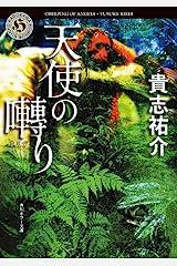 天使の囀り (角川ホラー文庫) Kindle版