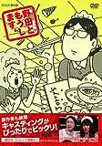 野田ともうします。[DVD]