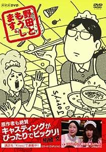 野田ともうします。 [DVD]