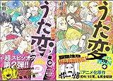うた変。 超訳百人一首「うた恋い。」 異聞 コミック 1-2巻セット