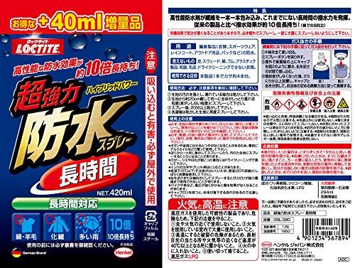 LOCTITE(ロックタイト) 超強力防水スプレー 長時間 380ml DBL-380