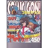 コミック・ゴン! 第2号 (ミリオンムック 35)