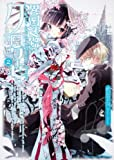 異国迷路のクロワーゼ(2) (角川コミックス ドラゴンJr. 111-3)