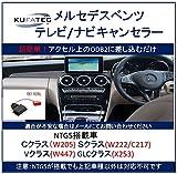 KUFATEC 最新 メルセデス ベンツ TVキャンセラー / ナビキャンセラー [適合車種] ベンツ Cクラス ( w205 ) Sクラス ( w222 / C217 ) Vクラス ( W447 ) GLC クラス ( X253 ) テレビキャンセラー NTG5 搭載車 日本仕様 3分で完了 簡単設定 日本語解説書付き 国内正規品 最新バージョン SSKPRODCT オリジナルセット 40748