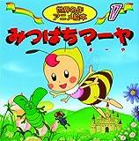 みつばちマーヤ (世界名作アニメ絵本 (17))