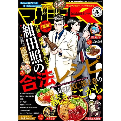少年マガジンR 2017年5号 [2017年8月19日発売] [雑誌]