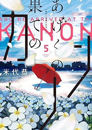 あげくの果てのカノン 5 (5) (ビッグコミックス)
