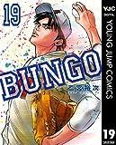 BUNGO―ブンゴ― 19