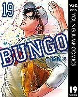BUNGO―ブンゴ― 19 (ヤングジャンプコミックスDIGITAL)