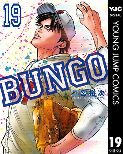 [二宮裕次] BUNGO-ブンゴ- 第01-19巻+第187-202話