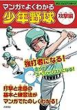 マンガでよくわかる少年野球[攻撃編] (012ジュニアスポーツ) 画像