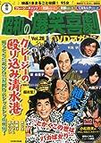 東宝 昭和の爆笑喜劇DVDマガジン 2014年 5/6号 [分冊百科]