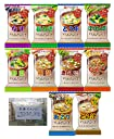 アマノフーズ フリーズドライ 味噌汁 いつものおみそ汁 10種類50食セット +わさび茶漬け1食 I50