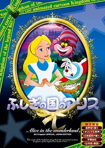 ふしぎの国のアリス 日本語吹き替え版 ANC-007 [DVD]