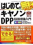 はじめての無料でできるキヤノンDPP RAW現像入門 (BASIC MASTER SERIES)
