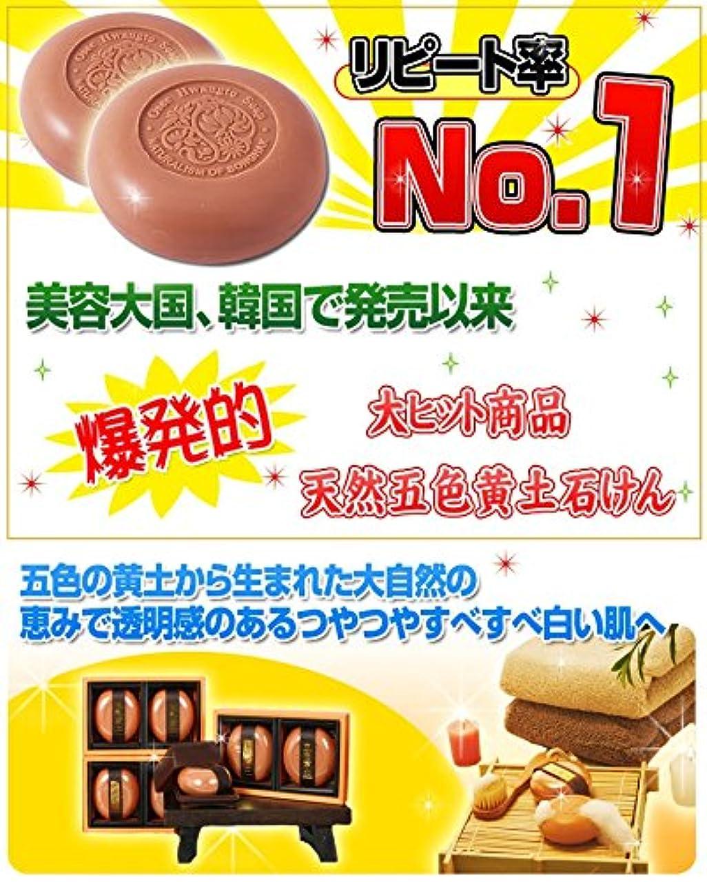 リスナーテーブル買い手Oseque SONGHAK(ソンハク) Osec Hwangto Soap 五色黄土石鹸 110g X 2個